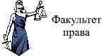 Факультета права