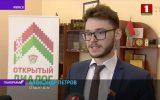 Третьекурсник Белорусского экономического университета Александр Петров в свои 19 стал делегатом.