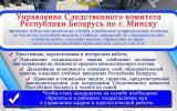 Открылся приём на службу в Управление Следственного Комитета Республики Беларусь по городу Минску